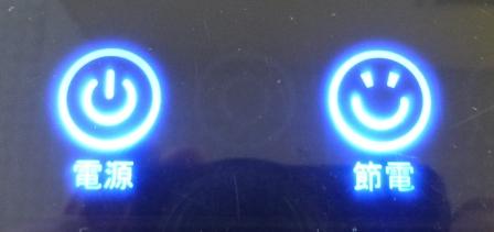 生ごみ処理機バイオクリーンの節電モード